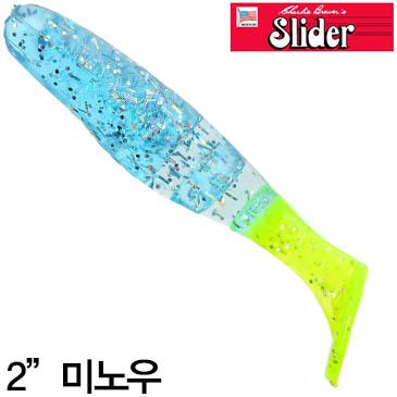 슬라이더 미노우 2인치 (Slider Minnow) 쏘가리,꺽지/그럽웜